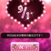8/31 松本沙理奈さん日記