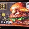 [ま]Becker's(ベッカーズ)の「別格 信州ジビエ ザ ★ 鹿肉バーガー」を喰らう @kun_maa