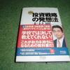 木村剛氏の「投資戦略の発想法」を読んで、(株式投資を始める前に)
