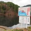 中原池(長野県青木)