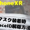 iPhoneXRの顔認証FaceIDはマスクすると解除出来ない問題の対策方法。風邪やインフルエンザ、花粉症の時にも安心!