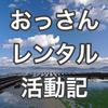 宮島観光への同行 依頼者はアメリカ人編【おっさんレンタル活動記】