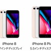 新iPhone!iPhone xとiPhone8の詳細情報!!!
