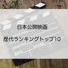 日本歴代映画 売り上げランキングトップ10とあらすじ紹介