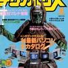 【1984年】【8月号】テクノポリス 1984.08
