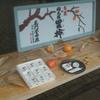 名門堂千原 京都福知山市 和菓子
