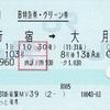 かいじ103号 B特急券・グリーン券