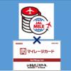 【ちょっと渋めだがルート開設】JALマイレージといきなりステーキ肉マイレージが提携