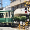 【子鉄】江ノ電1日乗車券・鎌倉へ日帰り旅(1)