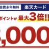 楽天カードがポイントアップ中! 13000円!! さらに5000円分のポイントがもらえます!