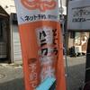 【メモ】手書きのぼり旗の作り方【ハンドメイド】