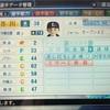 344.オリジナル選手 芥川伴選手(パワプロ2019)
