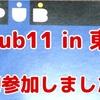 巨大、壮大な飲み会 Dpub11 in 東京に参加してきました。「凄い!」大人の飲み会でした。#dpub11