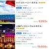 SHDL2018 準備編 トイストーリーホテルが!