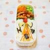 2020年夫のお誕生日弁当とおうち夜ご飯の記録/My Homemade Boxed Lunch &Dinner/ข้าวกล่องเบนโตะและอาหารมื้อดึกที่ทำเอง