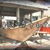 【スポンサー募集】30万円借金して買った船が台風で海に流された。。。