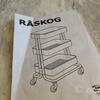 買って良かったIKEAのRASKOG:移動できる収納ワゴンが便利だった!