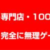 今からカット専門店(1000円カット)を始めてはダメな理由