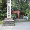 箱根神社&湯河原
