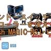 ニンテンドースイッチで様々なコントローラーを使えるMayflash MAGIC-NSレビュー