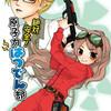 『絶対安全! 原子力はつでん部』、2011年6月12日発売!【H-01】