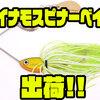 【HMKL】ビスマス合金製のFECO認定スピナーベイト「ダイナモスピナーベイト」出荷!