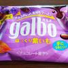 期間限定!ガルボ「ほっくり紫いも」言われて初めて「いも」だと気づくほどチョコに馴染んだ味( ^∀^)
