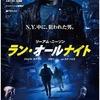 映画感想 - ラン・オールナイト(2015)