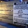 2012.8.23「男前ナイト vol.5 ~神戸の陣」@神戸チキンジョージ ライブ報告!