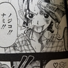 ワンピースブログ [九巻]  第78話〝ベルメールさん〟