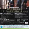 関西弦楽四重奏団 Beethoven ツィクルス 第一回