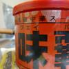 【料理】ニチレイの「本格炒め炒飯」に味覇(ウェイパー)を混ぜて食べてみた。