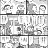 埼玉県に行きたい