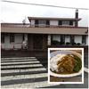 北海道・十勝・池田町の池田牛が食べられるオススメのレストラン「よねくら」に行ってみた!!~池田牛、バナナ饅頭が名物のレストラン!カレーやパスタもオススメのお店!~