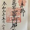 福岡☆宝満宮竈門神社へ行ってきた