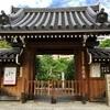 【大阪】おおさか十三仏のお寺ー竹田出雲のお墓もある、青蓮寺 (天王寺区・御朱印)