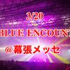 3/20 BLUE ENCOUNT@幕張メッセ セットリスト