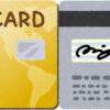クレジットカードは何で成り立っているか?