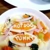 ☆キャベツが美味しい☆給食のホットドッグ☆ABCスープ☆
