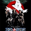 Ghostbusters もしくは幕間その5 (1984. Ray Parker Jr.)