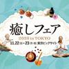 日本最大級の癒しイベント「癒しフェア2020」がビッグサイトにて開催!