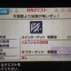 【MHXX】イベクエG級「天彗龍より姉御が怖いぜぃ!」ソロ攻略(ブシドー双剣)