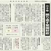 経済同好会新聞 第105号「三十年 繰り返す緊縮財政」