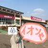 2月27日の収支発表!大っ晴れの天気んきん!!編