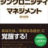 発売4日で増刷決定!13,000部「夢をかなえる人のシンクロニシティ・マネジメント」
