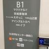 宮の沢(札幌市西区宮の沢)にてPart1