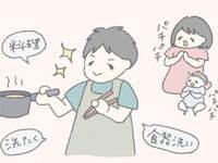 産後、夫婦の家事分担が逆転。夫に気持ちよく家事をやってもらう3箇条 by ゆきママ