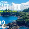 「奇跡の島 隠岐アースライド2017」10月22日開催!