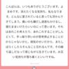 【194】ありがとうございます!マシュマロ(匿名メッセージ受け付け)の返信をさせて頂きます。(その2)