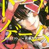 トモダチゲーム 4巻 ネタバレ 考察 感想 【第3ゲーム「友情かくれんぼ」!!】